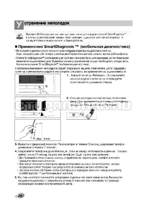 Инструкция LG F80B8MD страница №29