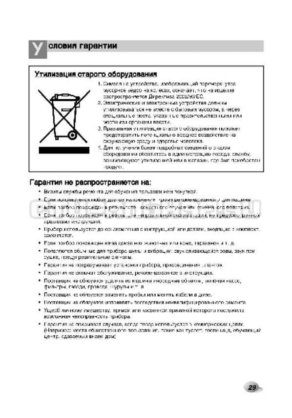 Инструкция LG F80B8MD страница №30