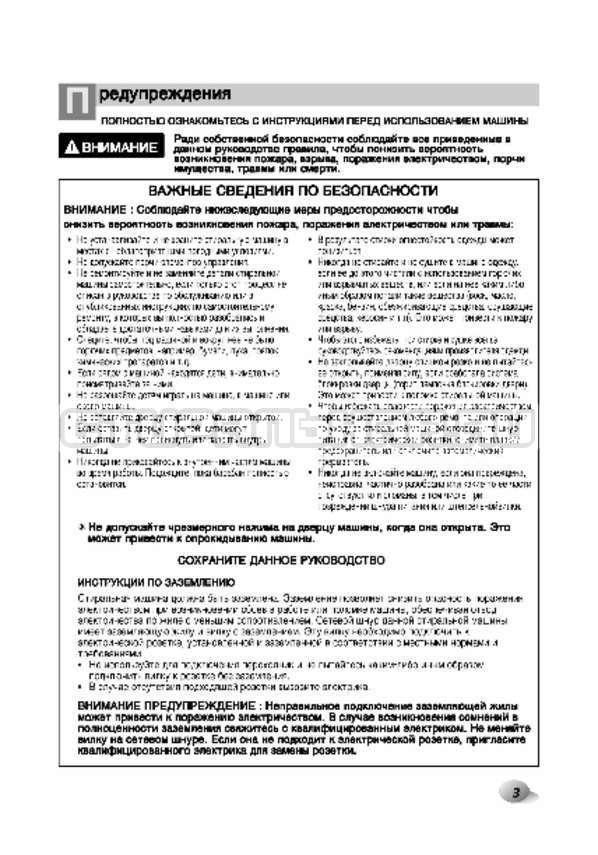 Инструкция LG F80B8MD страница №4