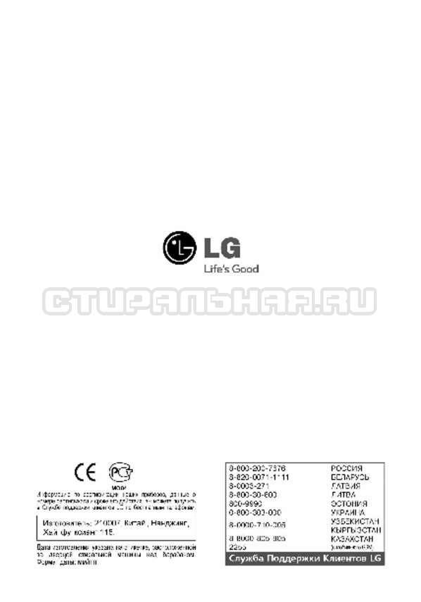 Инструкция LG F80B8MD страница №33
