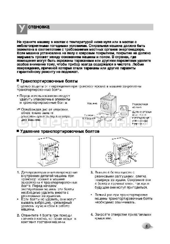 Инструкция LG F80B8MD страница №6