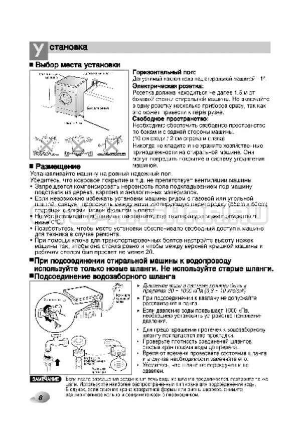 Инструкция LG F80B8MD страница №7