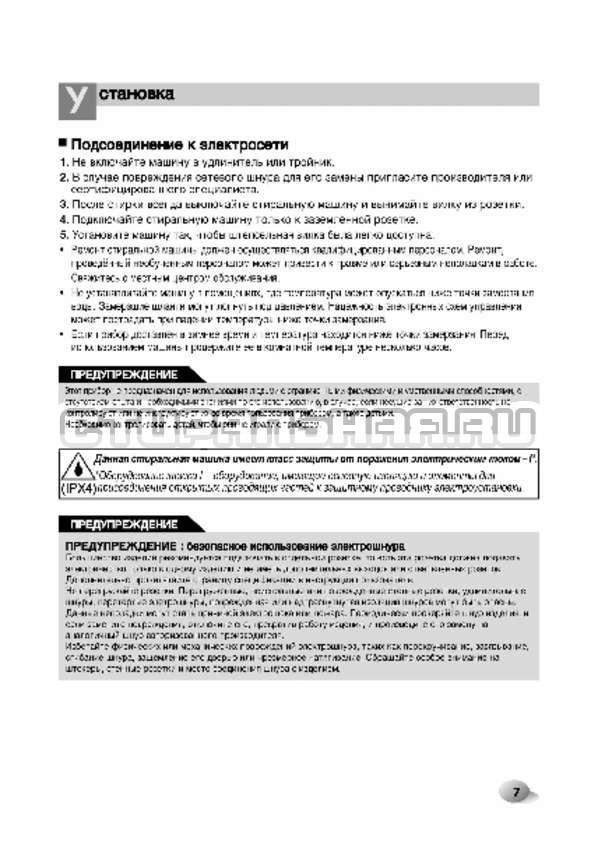 Инструкция LG F80B8MD страница №8