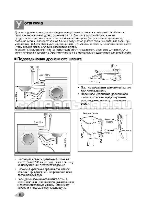 Инструкция LG F80B8MD страница №9