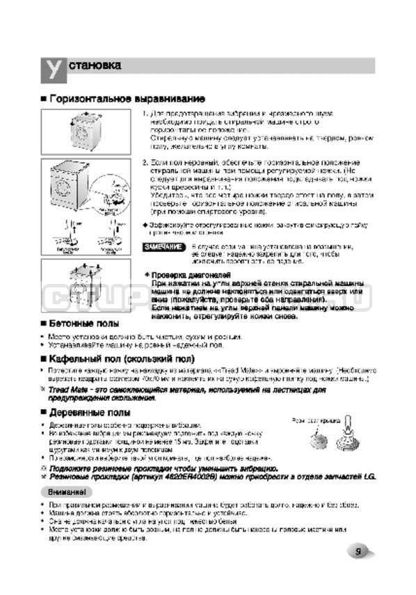 Инструкция LG F80B8MD страница №10