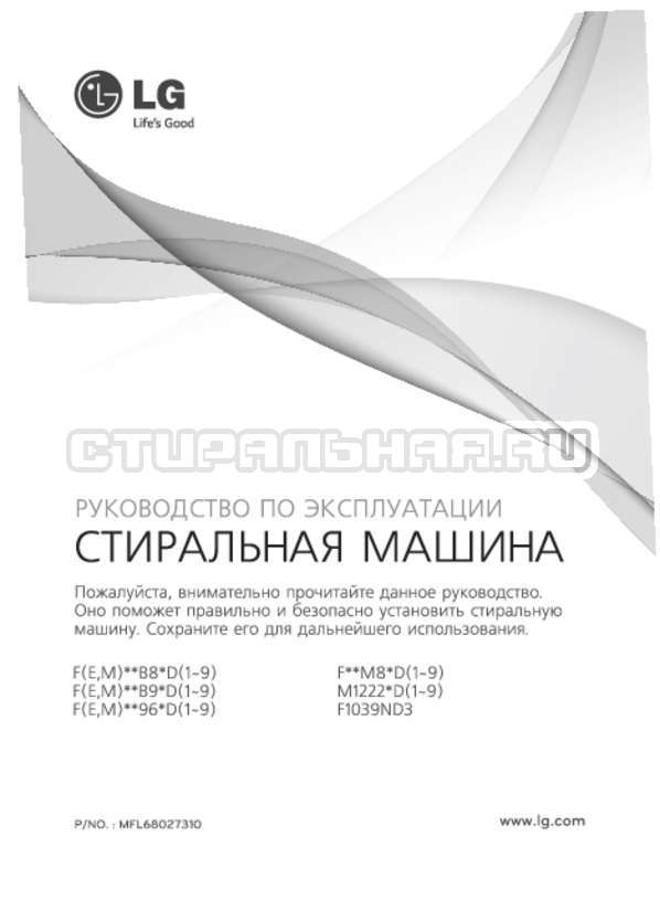 Инструкция LG F80B9LD страница №1