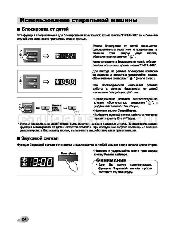 Инструкция LG F80B9LD страница №24