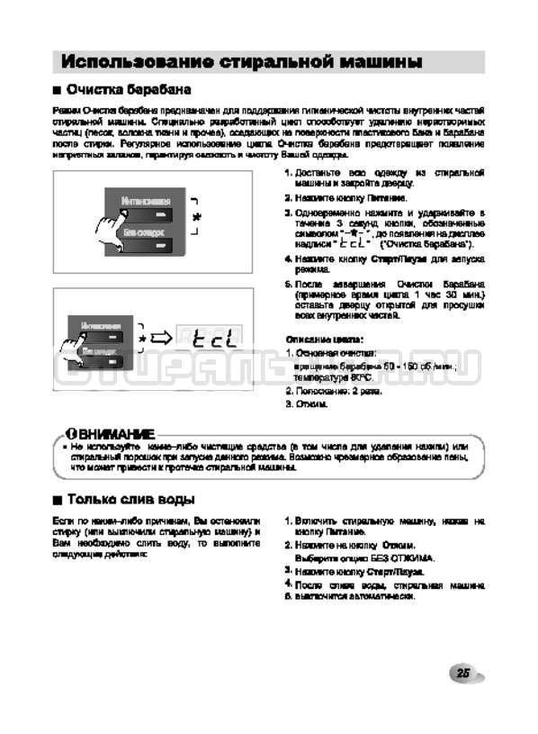 Инструкция LG F80B9LD страница №25