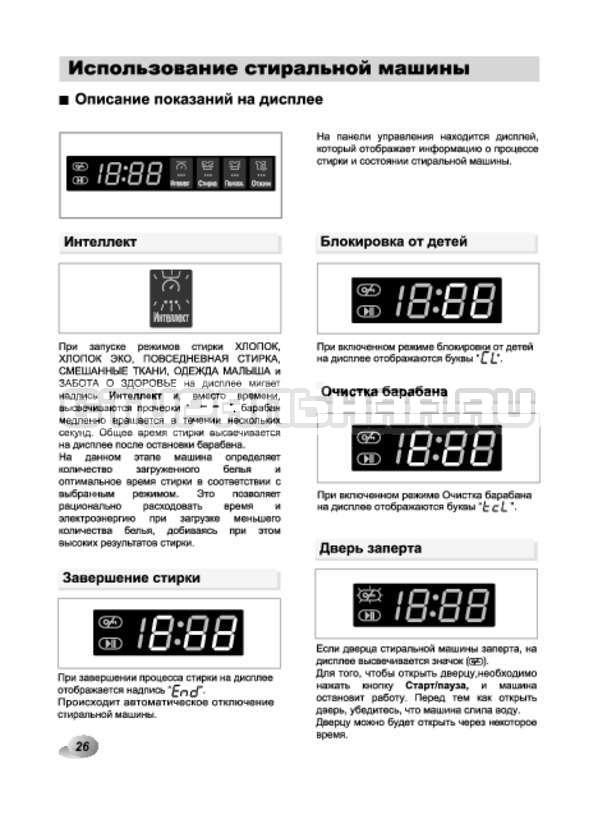 Инструкция LG F80B9LD страница №26