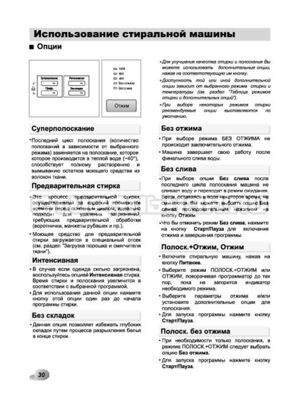 Инструкция LG F80B9LD страница №30