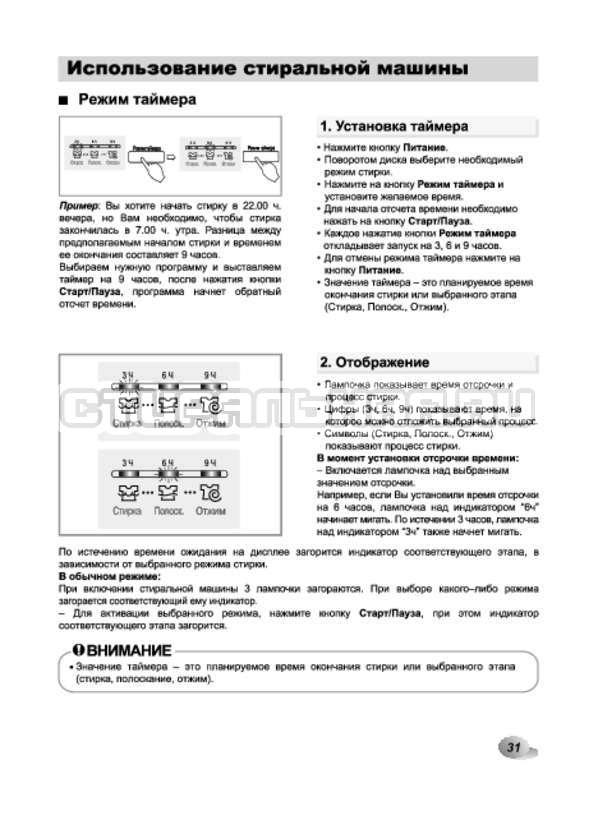 Инструкция LG F80B9LD страница №31