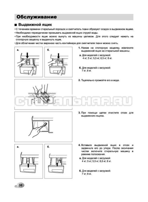 Инструкция LG F80B9LD страница №38