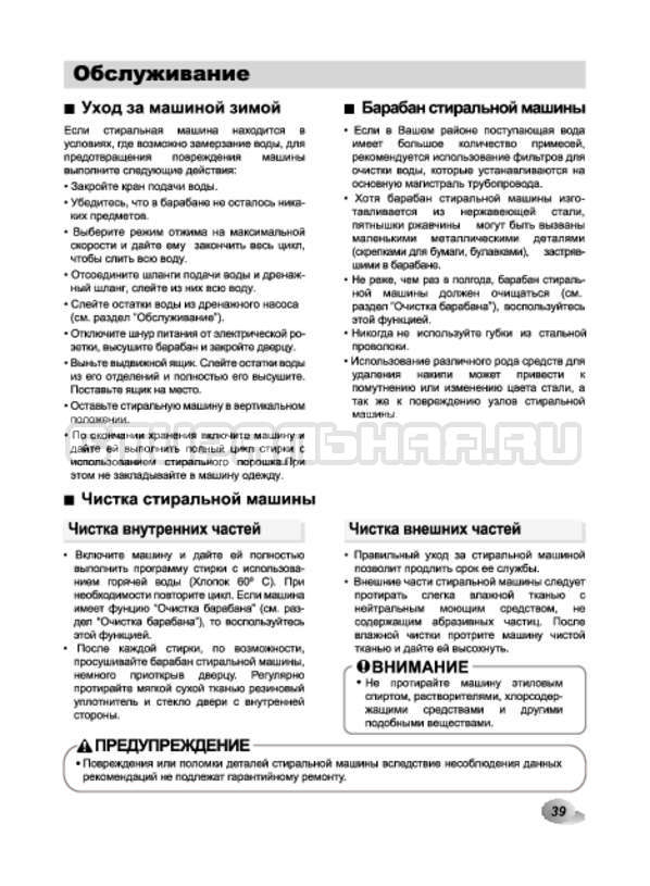 Инструкция LG F80B9LD страница №39
