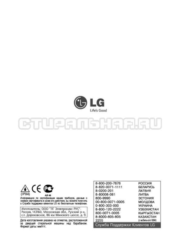 Инструкция LG F80B9LD страница №48