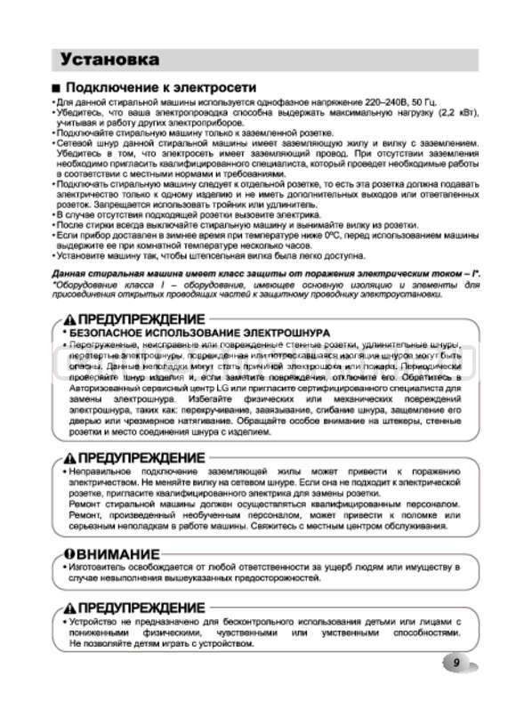 Инструкция LG F80B9LD страница №9