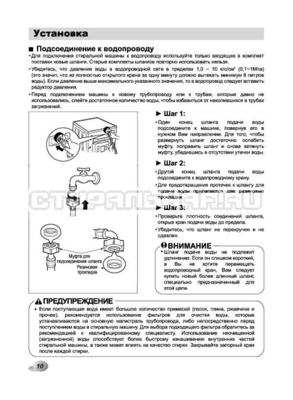 Инструкция LG F80B9LD страница №10