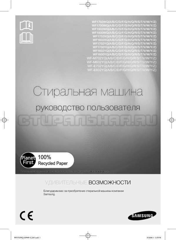 Инструкция Samsung Fuzzy Logic WF-E602YQR страница №1