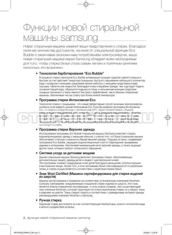 Инструкция Samsung Fuzzy Logic WF-E602YQR страница №2