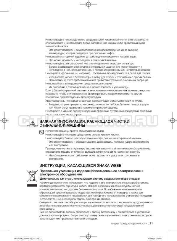 Инструкция Samsung Fuzzy Logic WF-E602YQR страница №11