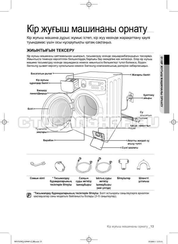 Инструкция Samsung Fuzzy Logic WF-E602YQR страница №101