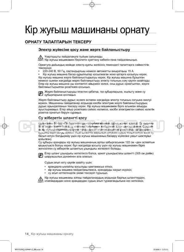 Инструкция Samsung Fuzzy Logic WF-E602YQR страница №102