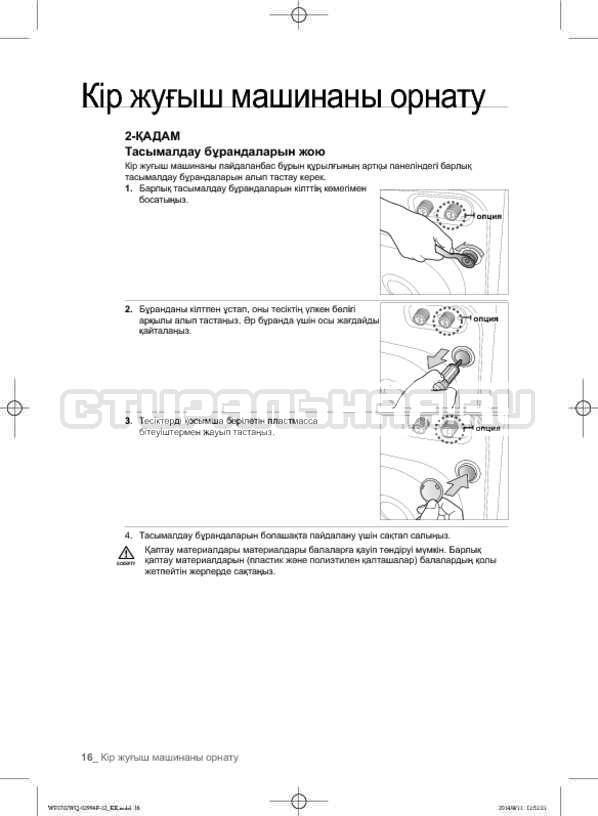 Инструкция Samsung Fuzzy Logic WF-E602YQR страница №104