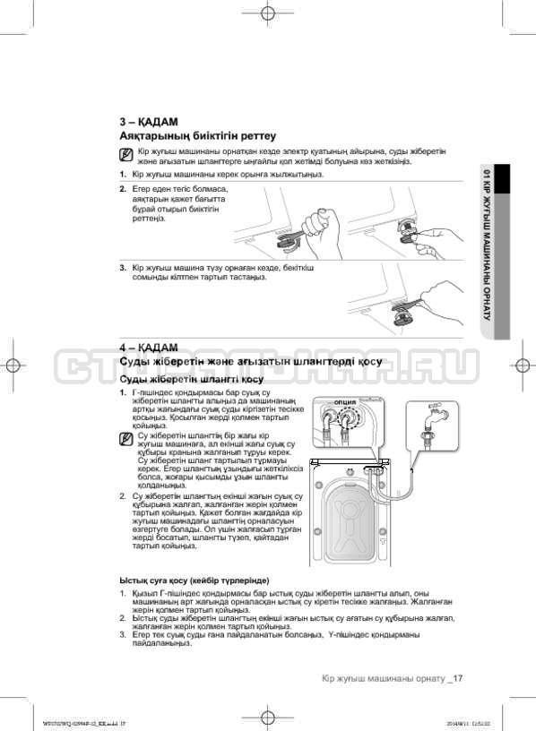Инструкция Samsung Fuzzy Logic WF-E602YQR страница №105