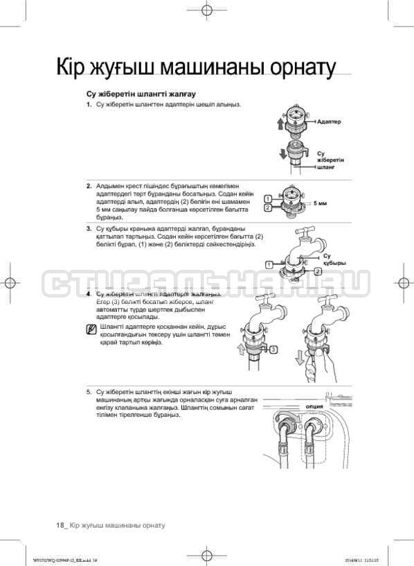 Инструкция Samsung Fuzzy Logic WF-E602YQR страница №106