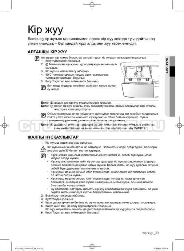 Инструкция Samsung Fuzzy Logic WF-E602YQR страница №109