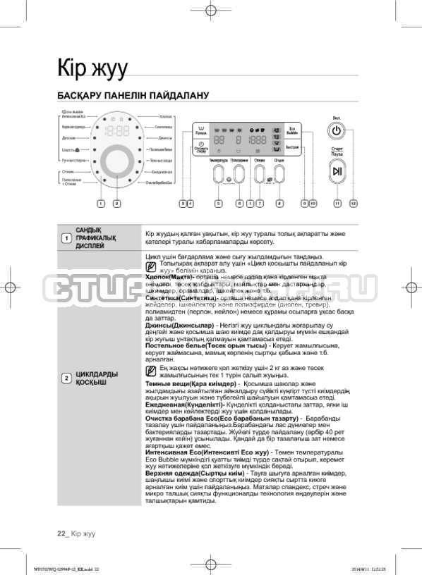 Инструкция Samsung Fuzzy Logic WF-E602YQR страница №110