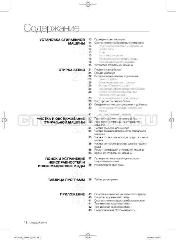 Инструкция Samsung Fuzzy Logic WF-E602YQR страница №12