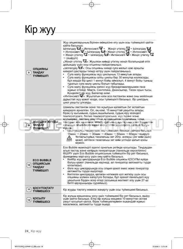 Инструкция Samsung Fuzzy Logic WF-E602YQR страница №112