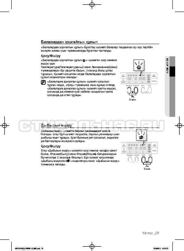 Инструкция Samsung Fuzzy Logic WF-E602YQR страница №113