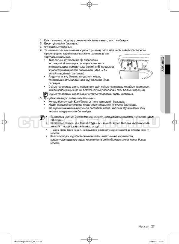 Инструкция Samsung Fuzzy Logic WF-E602YQR страница №115