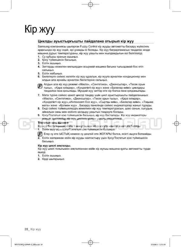 Инструкция Samsung Fuzzy Logic WF-E602YQR страница №116