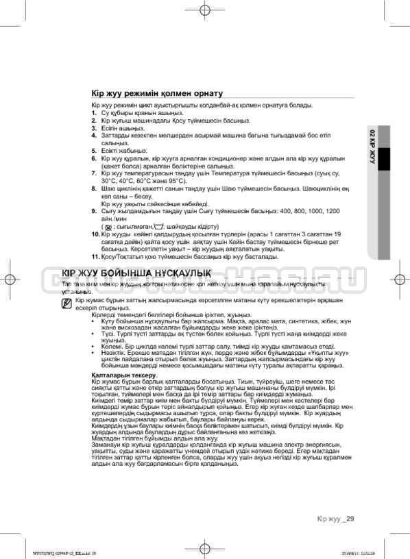 Инструкция Samsung Fuzzy Logic WF-E602YQR страница №117