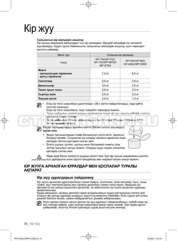 Инструкция Samsung Fuzzy Logic WF-E602YQR страница №118