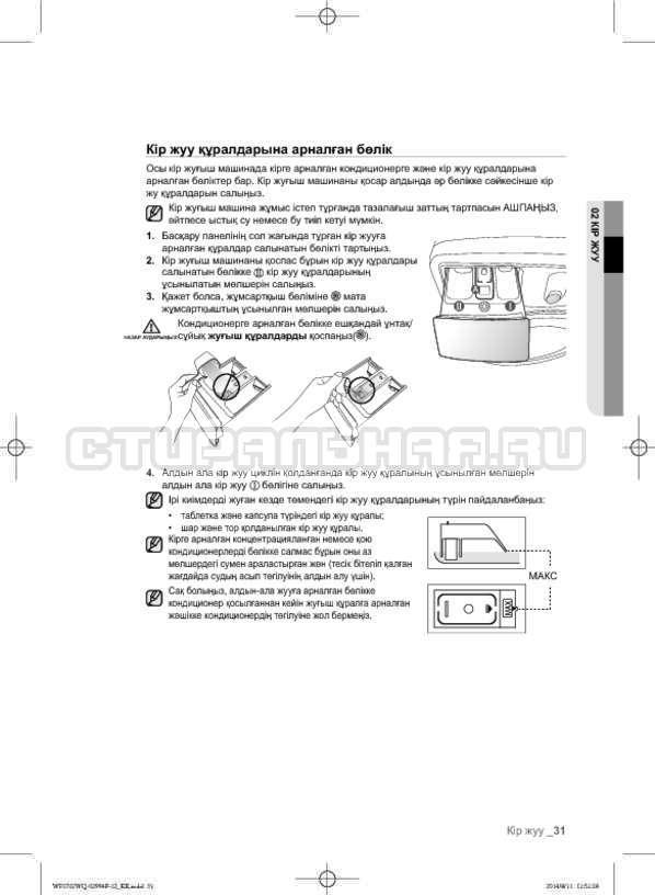 Инструкция Samsung Fuzzy Logic WF-E602YQR страница №119
