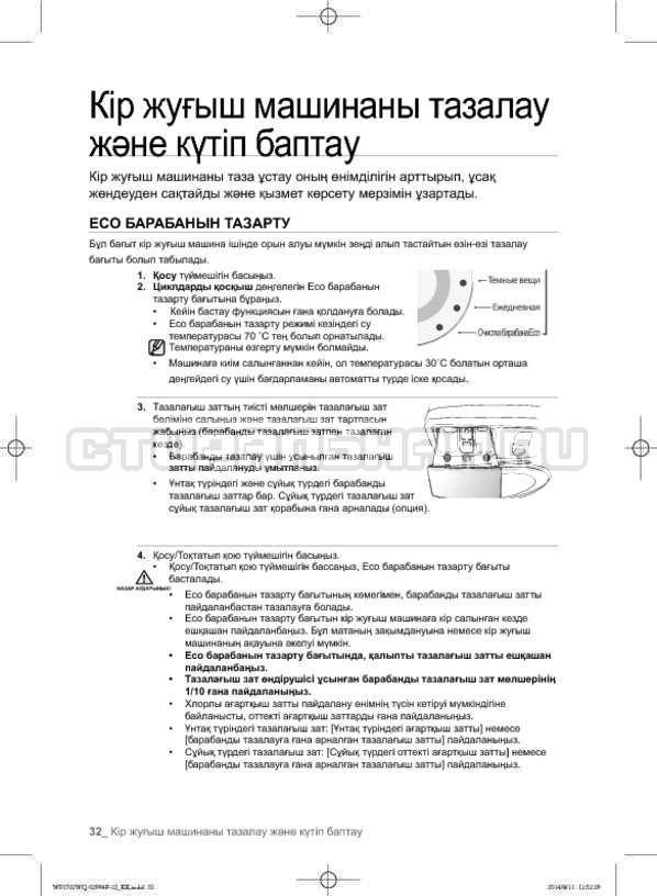 Инструкция Samsung Fuzzy Logic WF-E602YQR страница №120