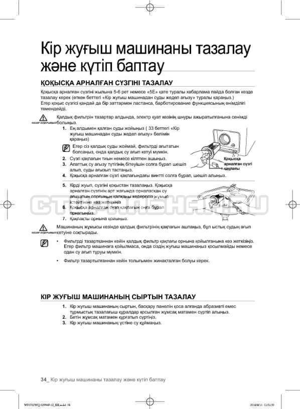 Инструкция Samsung Fuzzy Logic WF-E602YQR страница №122