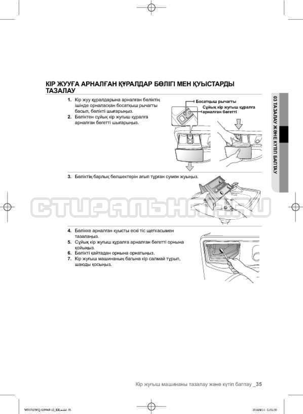 Инструкция Samsung Fuzzy Logic WF-E602YQR страница №123