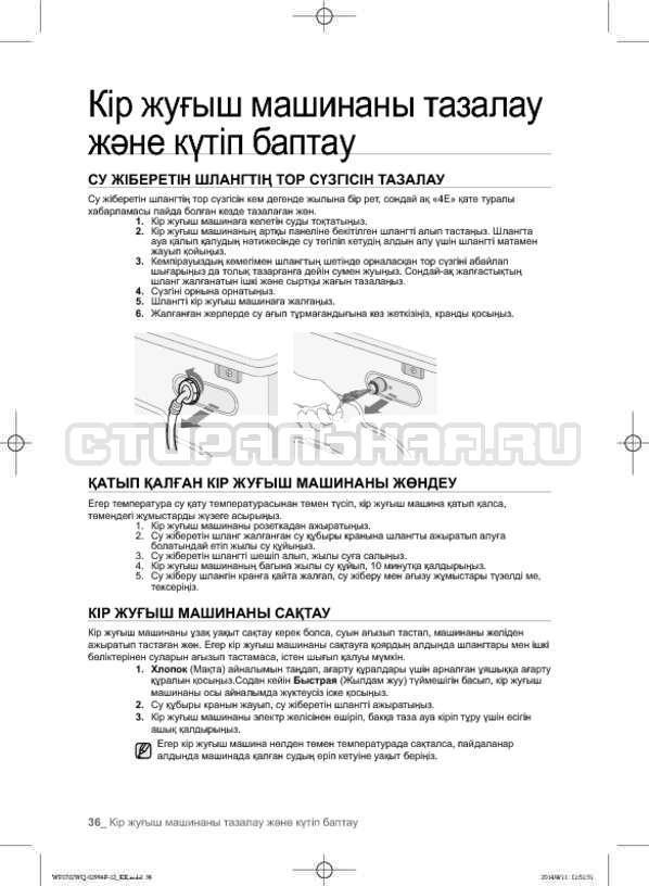 Инструкция Samsung Fuzzy Logic WF-E602YQR страница №124