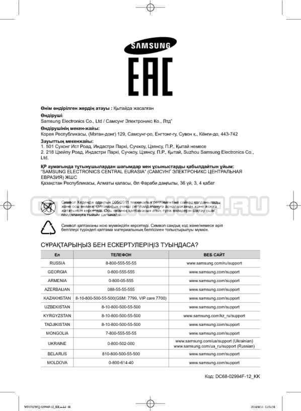 Инструкция Samsung Fuzzy Logic WF-E602YQR страница №132