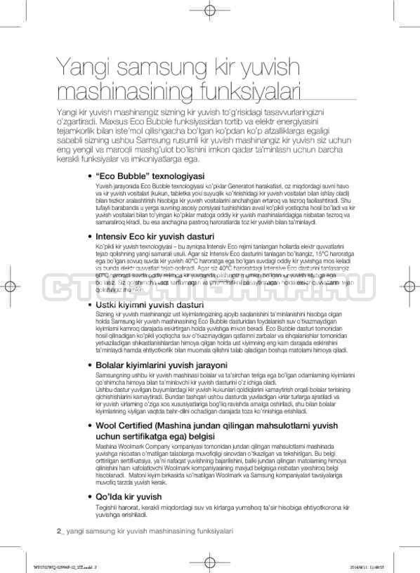Инструкция Samsung Fuzzy Logic WF-E602YQR страница №134