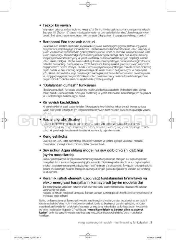 Инструкция Samsung Fuzzy Logic WF-E602YQR страница №135