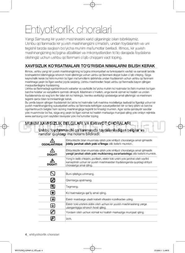 Инструкция Samsung Fuzzy Logic WF-E602YQR страница №136