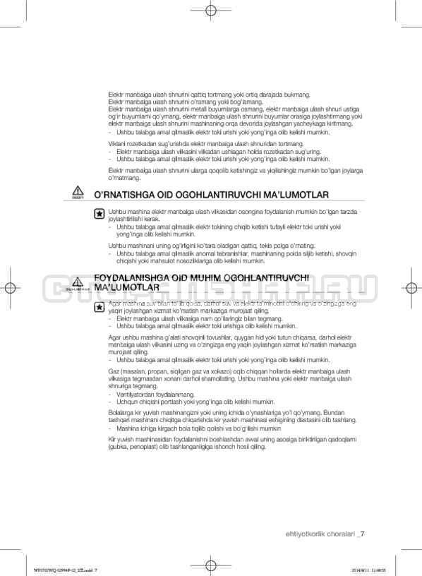 Инструкция Samsung Fuzzy Logic WF-E602YQR страница №139