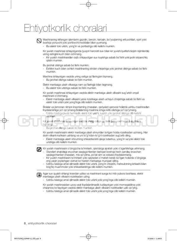Инструкция Samsung Fuzzy Logic WF-E602YQR страница №140
