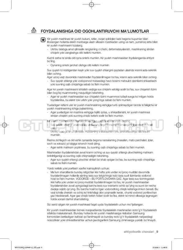 Инструкция Samsung Fuzzy Logic WF-E602YQR страница №141