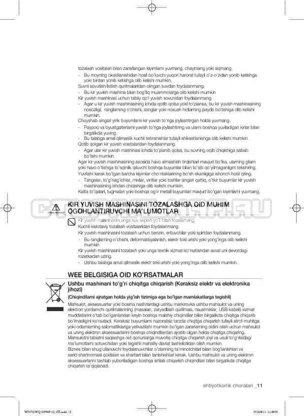 Инструкция Samsung Fuzzy Logic WF-E602YQR страница №143
